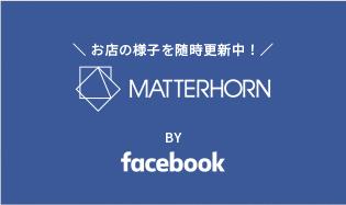 お店の様子を随時更新中! MATTERHORN Facebook