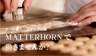 ケーキ職人・ショップ店員 MATTERHORNで働きませんか?