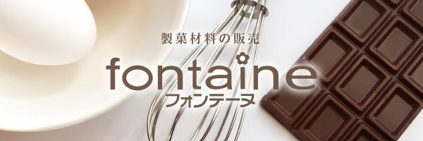 製菓材料のご紹介 フォンテーヌ
