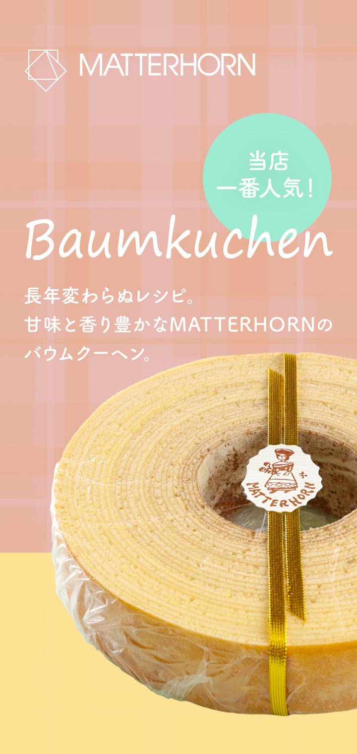 長年変わらぬレシピ。甘みと香り豊かなマッターホーンのバウムクーヘン